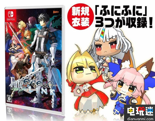 NS版《Fate/EXTELLA LINK》明年1月发售 电玩迷资讯