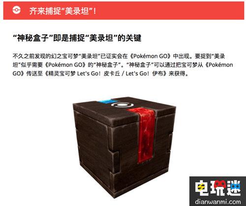 《精灵宝可梦 Let's Go!皮卡丘/伊布》最新普通话中文宣传来袭! 电玩迷资讯 第1张