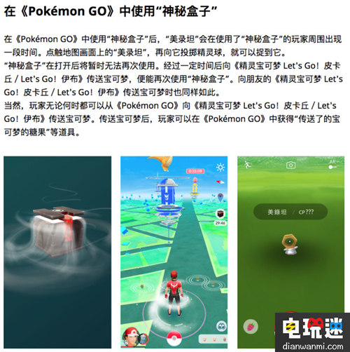《精灵宝可梦 Let's Go!皮卡丘/伊布》最新普通话中文宣传来袭! 电玩迷资讯 第3张