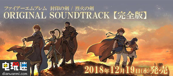 《火焰纹章》 烈火之剑&封印之剑将发售完全版原声音乐集!  任天堂