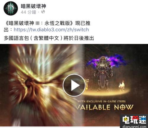 NS版《暗黑破坏神3 永恒之战版》今后将更新繁中版! 电玩资讯