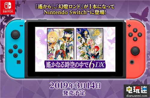 著名乙女游戏《遥远的时空中6》将推出Switch两作合集豪华版 任天堂SWITCH 第1张
