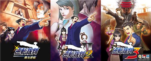 《逆转裁判123 成步堂合集》发售日确定 特典内容公布 电玩资讯 第3张