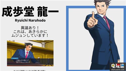 《逆转裁判123 成步堂合集》发售日确定 特典内容公布 电玩资讯 第1张