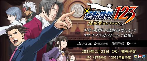 《逆转裁判123 成步堂合集》发售日确定 特典内容公布 电玩资讯 第2张