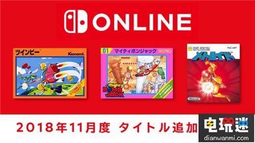 任天堂公布Switch11月在线会免FC游戏《银河战士》在列 任天堂 第1张
