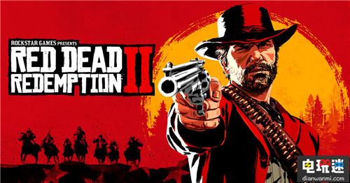 Take-Two宣布《荒野大镖客2》8天销量突破1700万套 电玩迷资讯 第3张