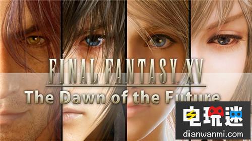 田畑端宣布离职SE 《最终幻想15》后续DLC4个取消3个 电玩迷资讯 第2张