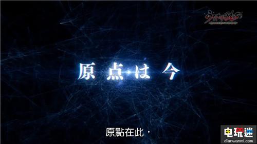 《传颂之物:致逝者的摇篮曲》公布中文宣传片 索尼PS 第1张