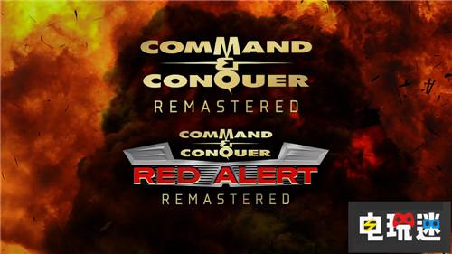 制作人:《红色警戒:重置版》只不过是画面提升 PC 红警 红色警戒 命令与征服 电玩迷资讯  第1张