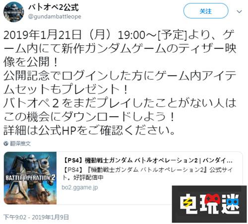 万代将公布《机动战士高达》新作情报 电玩迷资讯 第1张