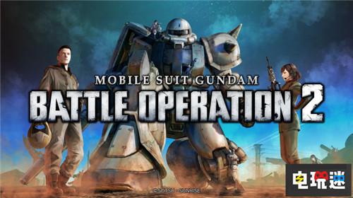 万代将公布《机动战士高达》新作情报 电玩迷资讯 第2张