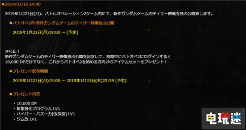 万代将公布《机动战士高达》新作情报 电玩迷资讯 第3张