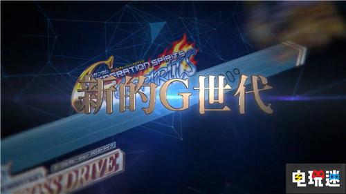 《SD高达G世纪:火线纵横》中文版确定