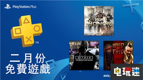 PSN港服2019年2月会免《杀手6》与《荣耀之魂》在列 索尼PS 第1张