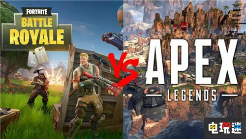 《堡垒之夜》副总裁盛赞EA《Apex英雄》我也喜欢玩 电玩迷资讯 第1张