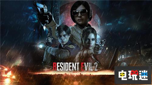 冷饭真香《生化危机2重制版》销量登PSN榜首 电玩迷资讯 第1张