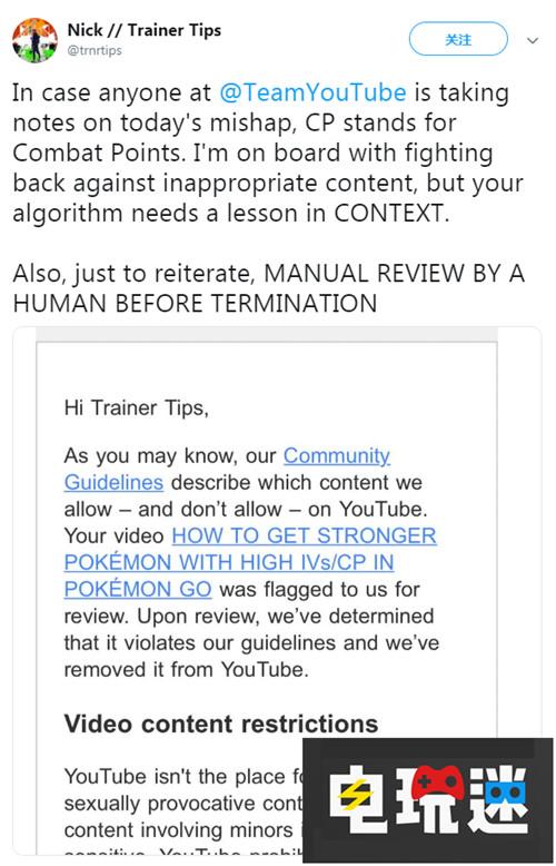 《精灵宝可梦GO》视频作者只因一个词被官方算法误认为儿童色情 YouTube 精灵宝可梦Lets GO 精灵宝可梦GO 电玩迷资讯  第3张