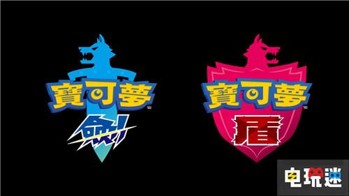 任天堂直面会正式公开《精灵宝可梦剑/盾》 电玩迷资讯 第1张