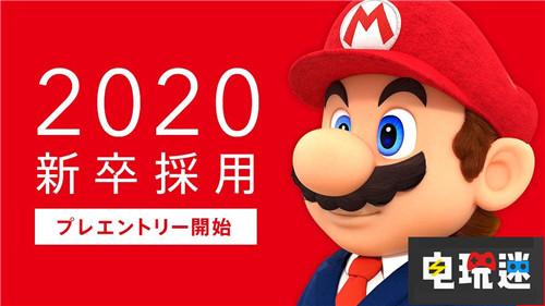 任天堂公开新招聘员工福利一年假期125天 任天堂SWITCH 第1张