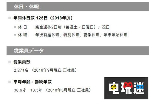 任天堂公开新招聘员工福利一年假期125天 任天堂SWITCH 第2张