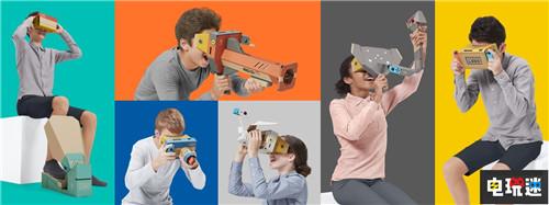 任天堂将于4月推出VR设备Labo创意新玩法 任天堂SWITCH 第1张