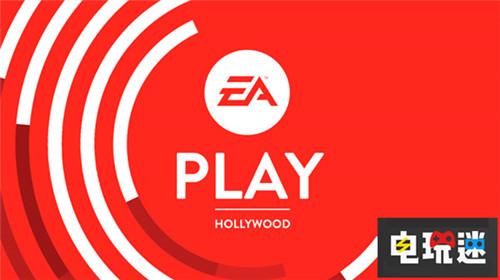 EA宣布将取消E3展前新闻发布会 电玩迷资讯 第1张