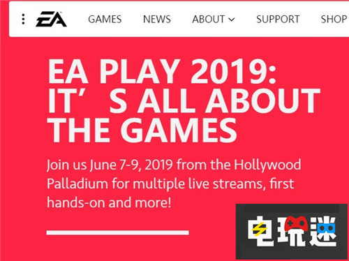 EA宣布将取消E3展前新闻发布会 电玩迷资讯 第2张