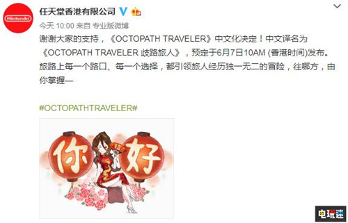 有中文了《八方旅人》正式推出中文更新《歧路旅人》 任天堂SWITCH 第1张