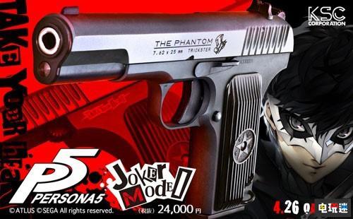 万魔枪 《女神异闻录5》Joker手枪模型公开 索尼PS 第1张