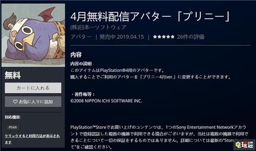 PSN日服上线日本一免费PS4主题与头像 普里尼做主角 索尼PS 第3张