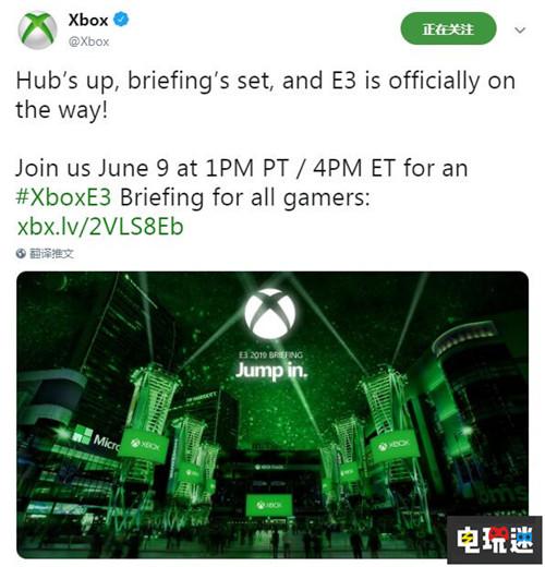 微软公开E3 2019展前发布会时间 蓄势待发 微软XBOX 第1张