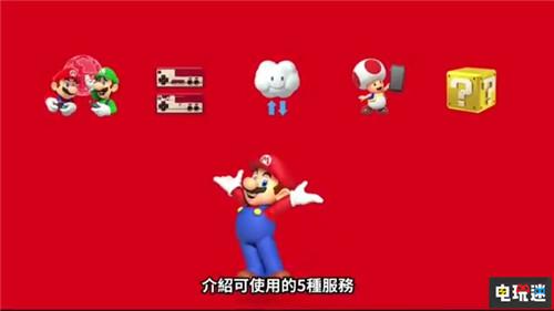 香港任天堂公开Switch Online价格 一年155港币 任天堂SWITCH 第1张