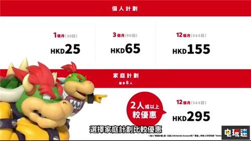 香港任天堂公开Switch Online价格 一年155港币 任天堂SWITCH 第4张