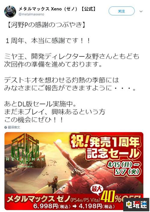 角川游戏透露《重装机兵》系列续作正在制作中 索尼PS 第1张