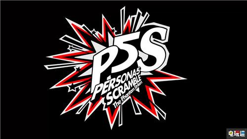 Atlus正式公开《女神异闻录5S》无双砍草游戏 无双 光荣特库摩 Atlus P5S 女神异闻录5 女神异闻录5S 电玩迷资讯  第1张