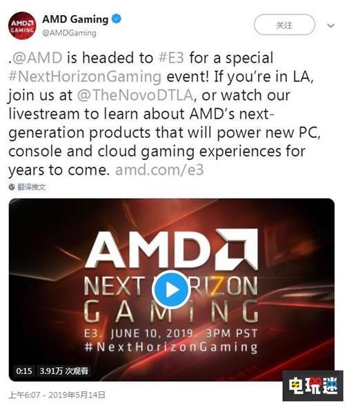 AMD将举办E3发布会或将介绍次世代主机硬件技术 电玩迷资讯 第1张