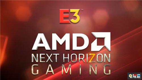 AMD将举办E3发布会或将介绍次世代主机硬件技术 电玩迷资讯 第2张