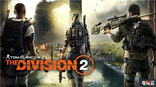 育碧称《全境封锁2》主机版不及预期 Uplay版销量翻十倍 STEAM 第2张