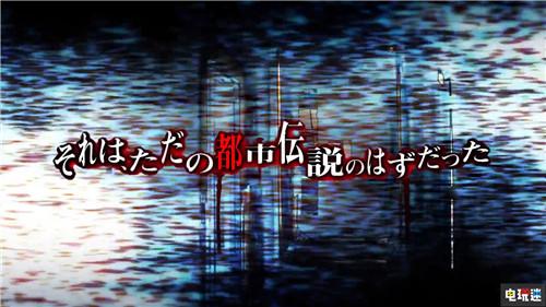 背脊发凉《真流行之神1+2》Switch版预告放出 任天堂SWITCH 第4张