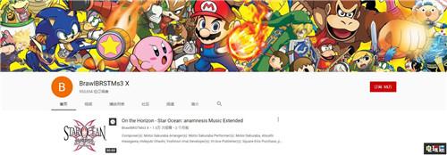 YouTube著名游戏音乐分享频道遭任天堂警告删除相关内容 任天堂SWITCH 第2张