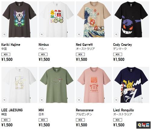 优衣库宝可梦T恤设计比赛 中国设计师夺冠将出现在游戏中 任天堂SWITCH 第4张