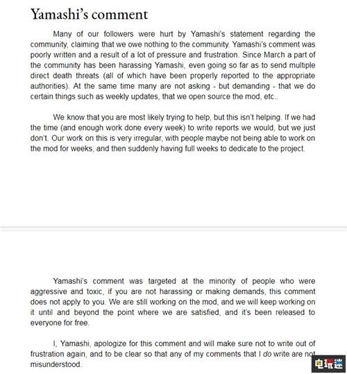 《上古卷轴5》多人mod制作者为嘲讽社区道歉称遭死亡威胁 电玩迷资讯 第2张