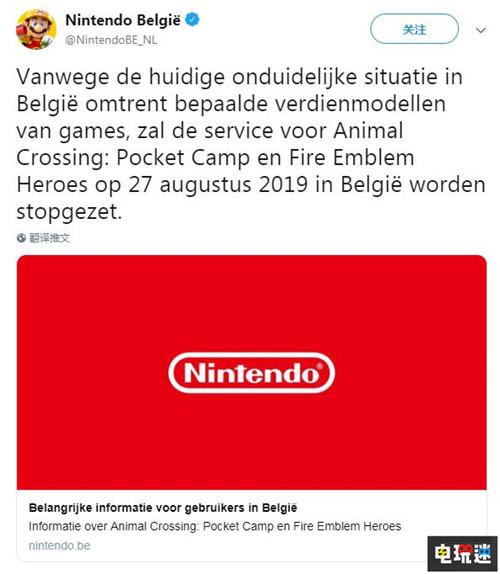开箱违法任天堂宣布比利时《动物之森》《火焰之纹章》手游停服 任天堂SWITCH 第1张