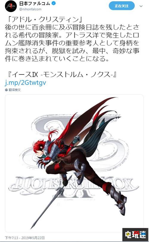 Falcom公开亚特鲁新造型 锒铛入狱红发回归 索尼PS 第1张
