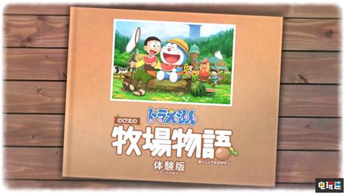 Switch《哆啦A梦 大雄的牧场物语》体验版今日上线 任天堂SWITCH 第1张