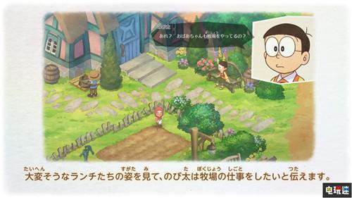 Switch《哆啦A梦 大雄的牧场物语》体验版今日上线 任天堂SWITCH 第7张