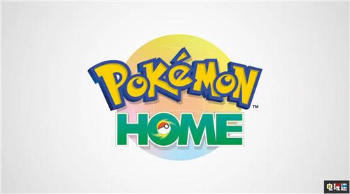 宝可梦Home服务推出 随时随地交换宝可梦 任天堂SWITCH 第1张
