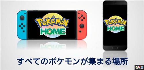 宝可梦Home服务推出 随时随地交换宝可梦 任天堂SWITCH 第2张