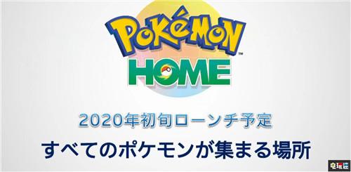 宝可梦Home服务推出 随时随地交换宝可梦 任天堂SWITCH 第5张